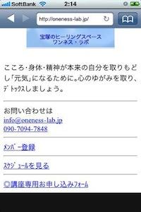 携帯イメージ