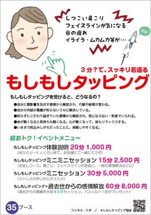 第14回大阪スピマ、ありがとうございました。