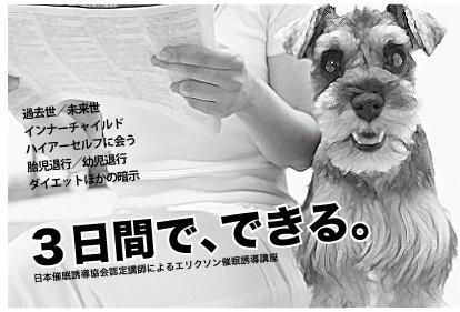 5月大阪:エリクソン催眠誘導講座、募集開始しました。
