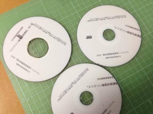 エリクソン催眠誘導DVD初級教材、おトク価格で限定3セットご提供!