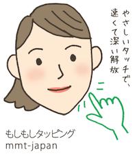 7/1、14回大阪スピマで、もしもしタッピング。