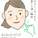 ご感想42:福岡もしもしタッピング講座レベル1