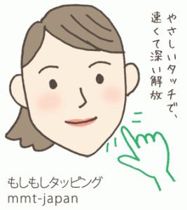 もしもしタッピングセミナーレベル1:東京・大阪、5月に開催します!