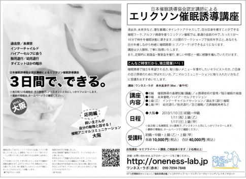 2010年春。大阪:3日間4万円でできる!エリクソン催眠誘導講座