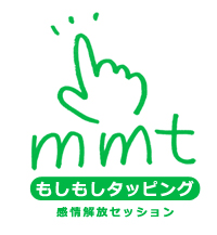九州初!福岡「もしもしタッピング・過去感情解放」モニターセッション