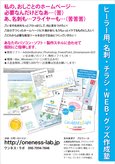 ヒーラー/セラピスト用?名刺・チラシ・WEB作成塾