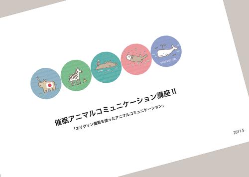今週末:大阪催眠アニマルコミュニケーション講座2