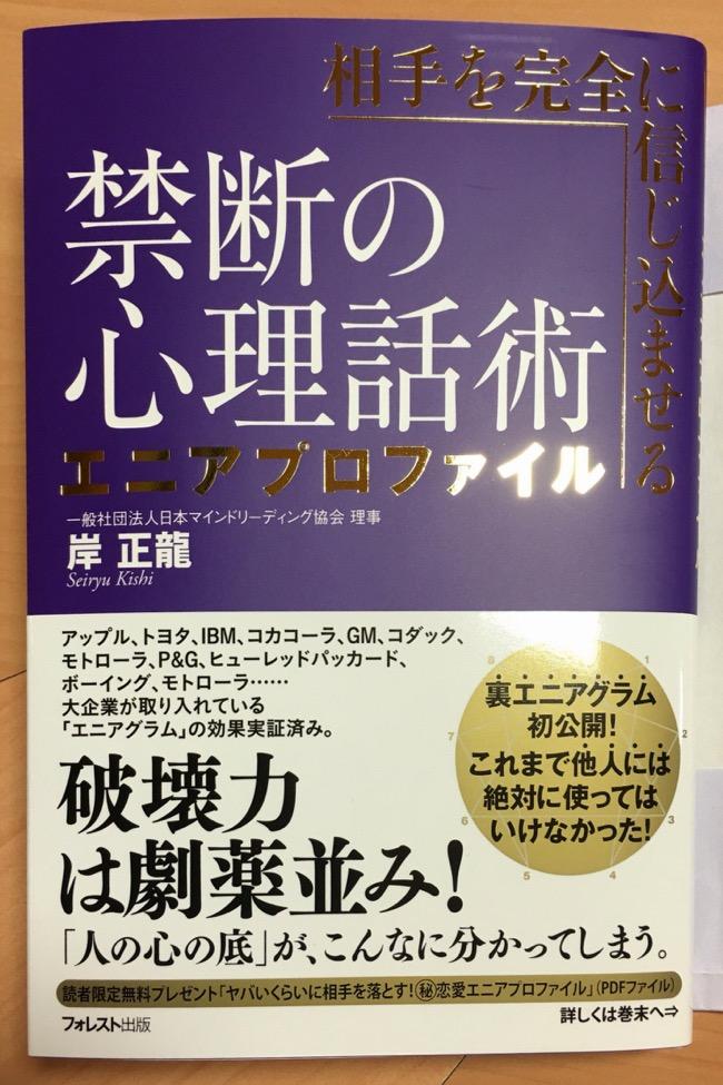 ご感想2016年4月:第3回福岡エニアグラム実践会