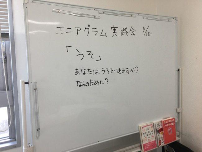 「うそ」の定義はみんな違う?ご感想2016年7月:第18回大阪 エニアグラム実践会。
