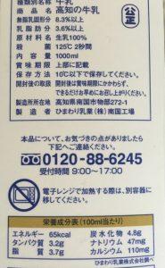 血糖値測定[20]牛乳