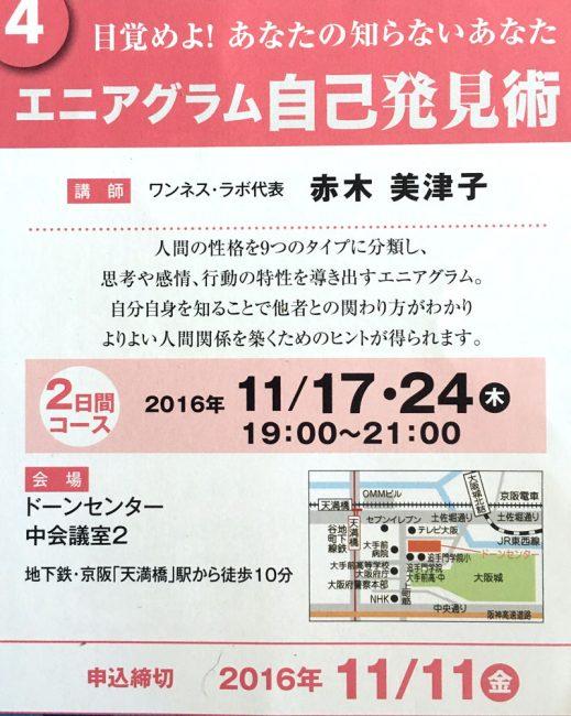 【無料!】11月大阪、若者のための「エニアグラム自己発見術」