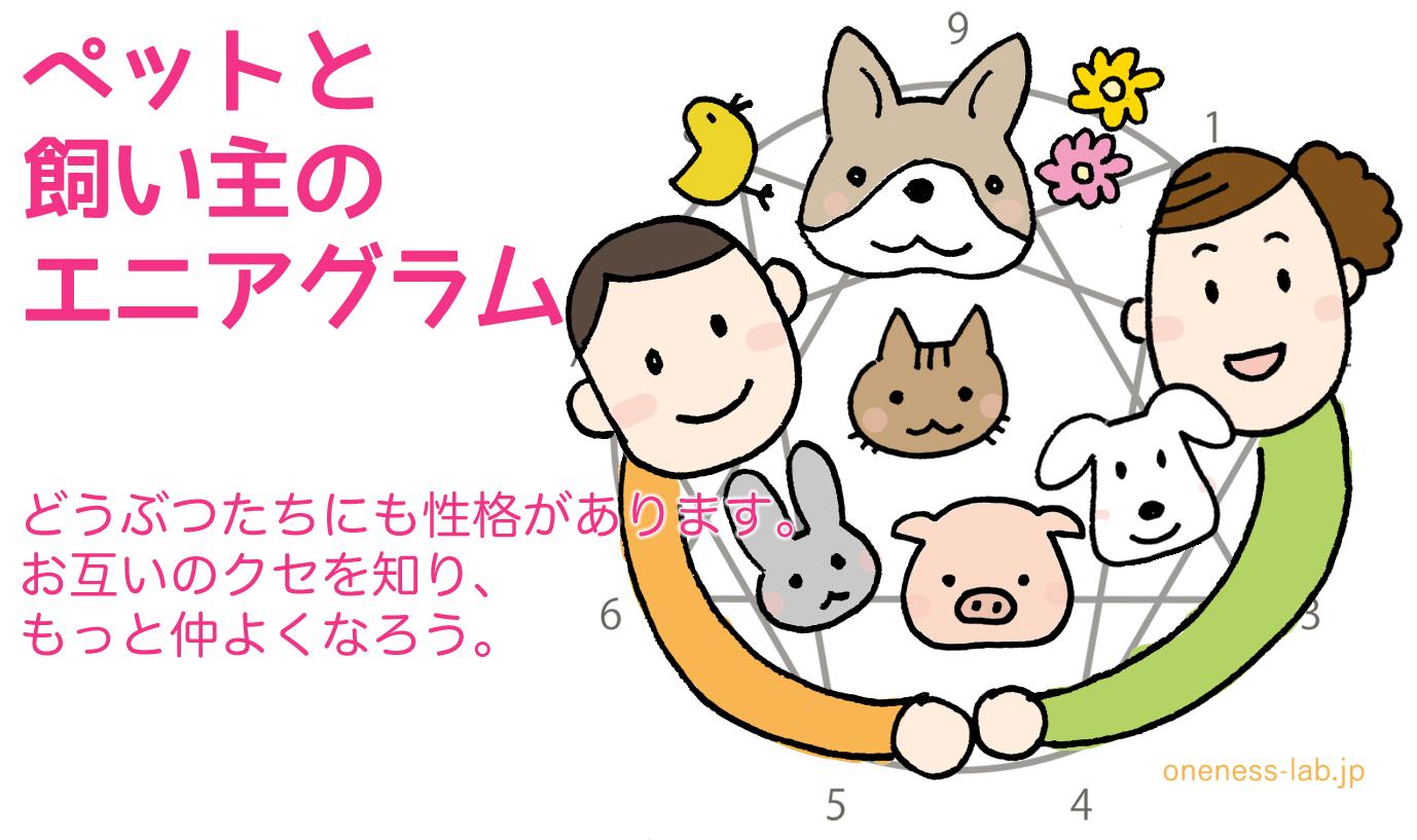 ペットと飼い主のエニアグラム