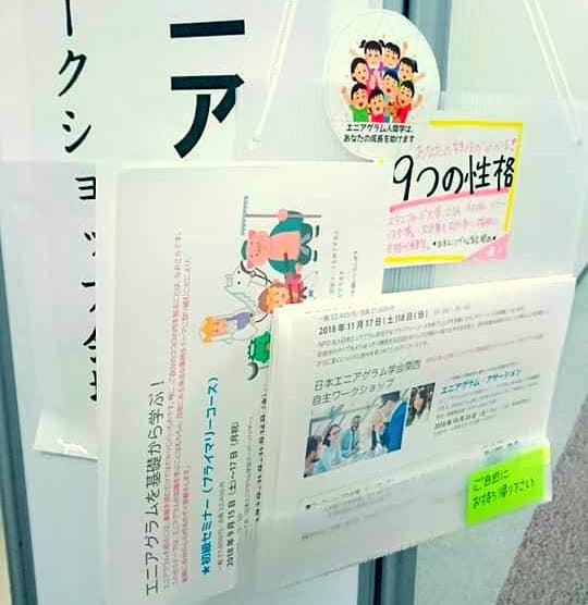 9月15~17日、大阪でのエニアグラムプライマリーコース終了しました