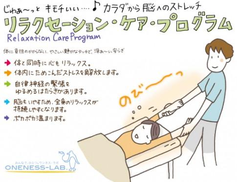 リラクセーション・ケア・プログラム